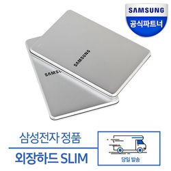 S 삼성전자 외장하드 SLIM 2TB