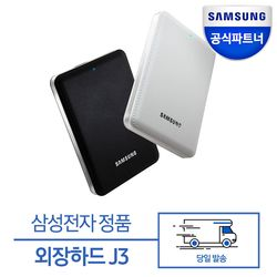 S 삼성전자 외장하드 J3 1TB