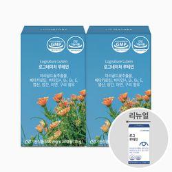 로그네이처 로그 루테인 눈 영양제 2박스 60캡슐(2개월분)
