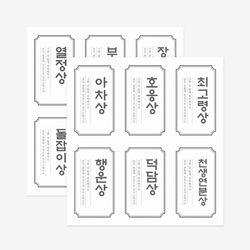 돌잔치 고서 스티커(12개)