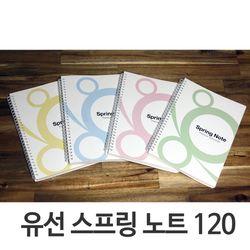 우드밀리 스프링 노트 유선 공책 연습장 120매