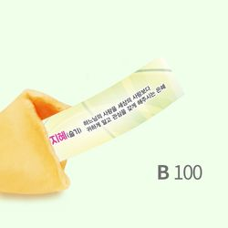 성령칠은 바이블쿠키 100