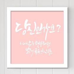 cv469-로맨틱메세지인테리어액자