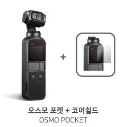 [DJI]오스모 포켓 보호필름 DJOMP000-1 SWOMP001