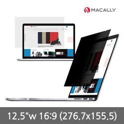 맥컬리 보안필름 12.5인치W(16대9) (276.7 x 155.5mm)