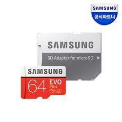 [쥬얼리케이스증정] 삼성전자 MicroSD EVO PLUS 64GB MB-MC64GAKR