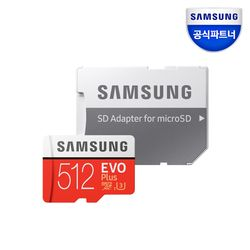 [쥬얼리케이스증정] 삼성전자 MicroSD EVO PLUS 512GB MB-MC512GAKR