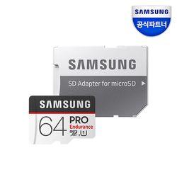 [쥬얼리케이스 증정] 삼성전자 PRO Endurance 64GB MB-MJ64GA