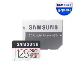 [에코백 증정] 삼성전자 PRO Endurance 128GB MB-MJ128GA