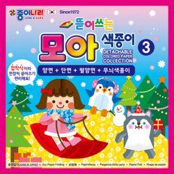 2000 뜯어쓰는 모아색종이3번 1봉40매/1통 10봉