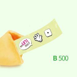 아이템 포춘쿠키 500