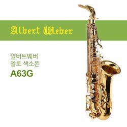 알버트웨버 알토 색소폰 A63-G