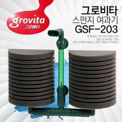 그로비타 스펀지여과기 대형 쌍기 GSF-203