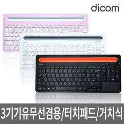 디콤 유무선 거치식 블루투스 키보드 DOK-BT3