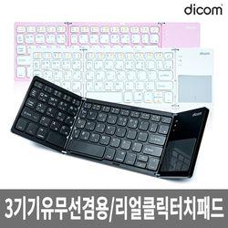 디콤 유무선 거치식 블루투스 키보드 DOK-BT4
