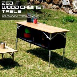 우드 캐비넷 테이블