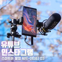 입문자형 유튜브 인스타그램 스마트폰 촬영 세트-데이티 D3