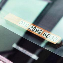 우드 자동차 번호판