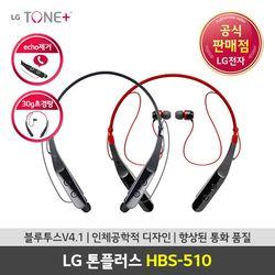 LG 톤플러스 공식인증점 HBS-510 넥밴드 블루투스 이어폰