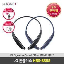 LG 톤플러스 공식인증점 HBS-835S 넥밴드 블루투스 이어폰