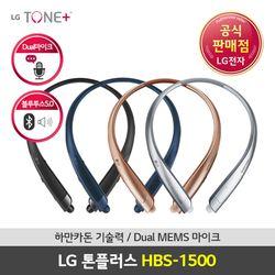 LG 톤플러스 공식인증점 HBS-1500 넥밴드 블루투스 이어폰