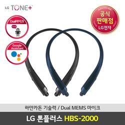 LG 톤플러스 공식인증점 HBS-2000 넥밴드 블루투스 이어폰