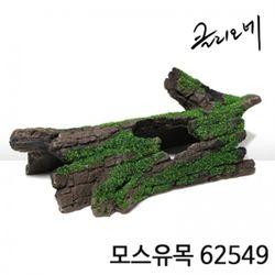 모스유목 62549 어항 장식품