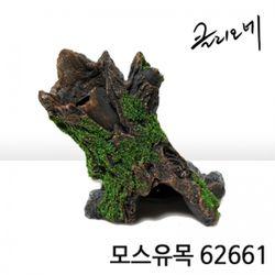 모스유목 62661 어항 장식품