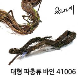 파충류바인(대형) 41006 어항 장식품