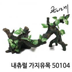 내츄럴유목 50104 어항 장식품