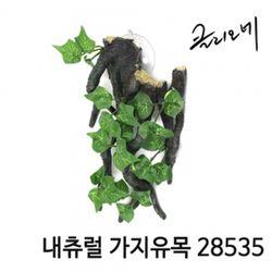 내츄럴유목 28535 어항 장식품