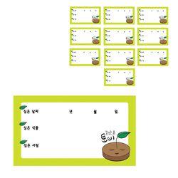 꿈꾸는 흙 토비 화분 라벨 스티커 10매