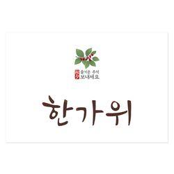 추석 01 엽서