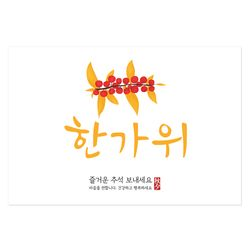 추석 02 엽서