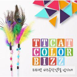 티티캣 비즈공작깃털 낚시대 (색상랜덤)