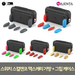 닌텐도 스위치 스컬앤코 맥스캐리 가방+그립케이스