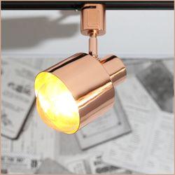 이중원통 로즈골드 레일조명 레일기구 레일등 LED