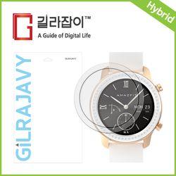 어메이즈핏 GTR 42mm 리포비아H 고경도 액정보호필름 2매