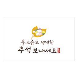 추석 03 미니카드