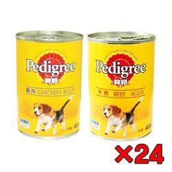 강아지 습식사료 (24개1박스)페디그리 캔 400g