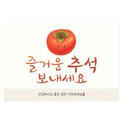 추석 04 엽서