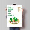 유니크 디자인 포스터 M 몸아 잘해보자 다이어트 A3(중형)