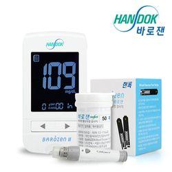 한독 바로잰2 혈당측정기+시험지50매+채혈기+채혈침10개
