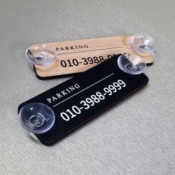 주차번호판 자동차전화번호판 차량용선물 우드 흡착판 N05