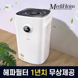 메디하임 공기청정기 SP888DC CADR630 2중 H13 헤파필터