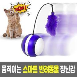 자동으로 움직이는 운동자극 강아지 고양이 장난감
