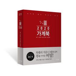 [된장찌개1팩증정/한정수량] 2020 가계북