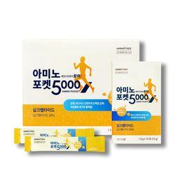 [무료배송] 아미노포켓5000 1세트 50포 필수아미노산