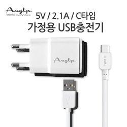 C타입 충전기 2.1A C핀 USB 갤럭시S8 충전기 2.1A