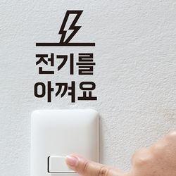 전기를 아껴요 절약 레터링 스티커